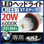 LEDヘッドライト 20W CREE製 2000ルーメン イカリング 12V キャンセラー内蔵 LED 交換バルブ 2個 E39/E60/E61/E63/E64/E65/E66/E87 【BMW 専用 エンジェルアイ】