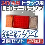 LEDテールランプ 24V いすゞ エルフ純正タイプ 左右セット ドレスアップに!補修交換に!送料無料