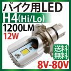 バイク LEDヘッドライト H4 Hi/Lo切替タイプ ホワイト 12W 1200LM【LEDヘッドライト 送料無料】COB H4バルブ ledヘッドライト バイク用LEDバルブ 1年保証