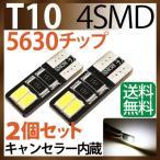 LED T10 4SMD 5630チップ キャンセラー内蔵 / 白 / T10 led ウェッジ / T10 ウインカー / T10 テールランプ/ T10 バックランプ /T10 ポジション球/ホワイト