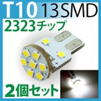 ショッピングLED LED T10 13SMD 2323チップ キャンセラー内蔵 / 白 / T10 led ウェッジ / T10 ウインカー / T10 テールランプ/ T10 バックランプ /T10 ポジション球/ホワイト