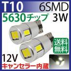 ショッピングLED LED T10 3W 6SMD 5630チップ キャンセラー内蔵 白 T10 led ウエッジ球 /ウインカー / テールランプ/バックランプ /ポジション球/ホワイト