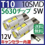 ショッピングLED LED T10 5W 10SMD 5630チップ キャンセラー内蔵 白 T10 led ウエッジ球 / T10 ウインカー / T10 テールランプ/バックランプ / ポジション球 LEDバルブ