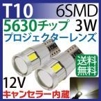 ショッピングLED LED T10 プロジェクターレンズ 3W 6SMD 5630チップ キャンセラー内蔵 T10 ウエッジ球 / T10 ウインカー / T10 テールランプ/ T10 バックランプ /ホワイト