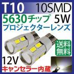 ショッピングLED LED T10 プロジェクターレンズ5W 10SMD 5630チップキャンセラー内蔵T10 ウエッジ球 / T10 ウインカー / T10 テールランプ/ T10 バックランプ /ホワイト