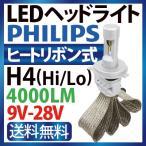 フィリップス製 ヒートリボン式LEDヘッドライト H4 Hi/Lo 36W  ledヘッドライト H4 ホワイト H4 12V 24V h4 一体型 H4 LEDヘッドランプ