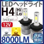 LEDヘッドライト H4 Hi/Lo 36W 【bridgelux製 LED】 ledヘッドライト H4 ホワイト イエロー 12V 24V 一体型 H4 LED LEDヘッドランプ ホワイト アンバー選択