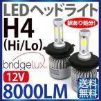 訳あり!大特価! H4 LEDヘッドライト (Hi/Lo) 12V専用 36W h4 ホワイト 12V バイク 自動車 ハイビーム 8000LM! 6500K 純ホワイト