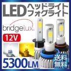 bridgelux製 LEDヘッドライト 12V専用 一体型