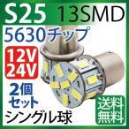LED S25 シングル 5630チップ 13SMD ホワイト【12V24V】S25 シングル球/S25 LEDサイドマーカー/S25 ウインカー/S25 テールランプ/S25 バックランプ/S25 平行ピン