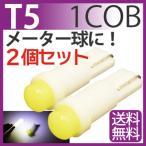 激安 LED T5 LEDバルブ ウェッジ球 1 cob 全面発光!メーター球、パネル球、エアコン球 に最適!ホワイト ポイント消化