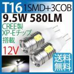 ショッピングLED LED T16/T10 CREE XP-Eチップ 搭載 9.5W 580LM プロジェクターレンズ 拡散 LEDバルブ T16 T10 ホワイト ウェッジ球t16 t10 バックランプ テールランプ