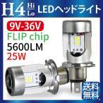 LEDヘッドライト H4 Hi/Lo 25W 【PHILIPS製 LED】5600LM LEDヘッドライト ledヘッドライト H4 車検対応 ホワイト H4  12V 24V h4 一体型 H4 LED LEDヘッドランプ