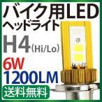 バイク LEDヘッドライト H4 Hi/Lo切替タイプ ホワイト 6W 1200LM【LEDヘッドライト 送料無料】COB H4バルブ ledヘッドライト バイク用LEDバルブ 1年保証