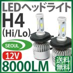 LEDヘッドライト H4 Hi/Lo 36W 9V-32V対応【SEOUL製 LED】 ledヘッドライト H4 車検対応 ホワイト H4  12V 24V h4 一体型 H4 LED バイク トラック
