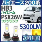 ハイエース 200系 LEDヘッドライト ハイビーム HB3 LEDフォグランプ PSX26W【bridgelux製 LED】車検対応 9V-32V 12V 24V 一体型 ホワイト/アンバー選択