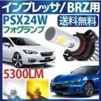 スバル インプレッサ/BRZ 用 LEDフォグライト LEDフォグランプ PSX24W【bridgelux製 LED】 9V-32V 12V 24V 一体型