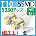 24V専用 LED T10 5SMD 5050チップ 白 T10 led ウエッジ球/T10 ウインカー/T10 テールランプ/T10 バックランプ /led T10 ポジション球 ホワイト