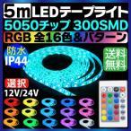 RGB 16色 5m 5050チップ 300SMD搭載モデル IP44 12V 24V 選択 LEDテープライト 車 led テープ 正面発光 ledテープ メール便 送料無料