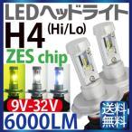 H4 LED ヘッドライト (Hi/Lo) LUMILEDS製 ZESチップ 9V-32V ledヘッドライト  12V 24V H4 LED バイク  トラックにも 1年保証