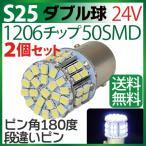 LEDバルブ S25 24V専用 ピン角180° 段違いピン ホワイト ダブル球 50SMD/ S25 ストップランプ / S25 ウインカー / S25 テールランプ/ S25 バックランプ/S25