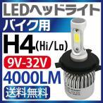 バイク用 1本 H4 LED ヘッドライト (Hi/Lo) 9V-32V ledヘッドライト h4 12V 24V H4 LED バイク トラック 普通車 1年保証 送料無料
