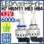 ショッピングLED LED H11 H8 H16 H3 H7 H1 HB3 HB4 取付簡単 一体型LEDヘッドライト フォグ 12V 24V ホワイト バイク led フォグ フォグランプ ヴォクシー プリウス エスティマ