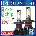 H4 LED ヘッドライト (Hi/Lo) LUMILEDS製 ZESチップ(第2世代)8000LM 6500K 9V-32V ledヘッドライト h4 12V 24V H4 LED バイク トラック 1年保証 送料無料