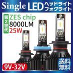 LED ヘッドライト フォグランプ H7 H8/H11 HB3 HB4 PSX24W PSX26W LUMILEDS製 ZESチップ(第2世代)8000LM 6500K 9V-32V 12V 24V LED バイク トラック 車検対応