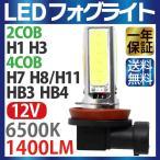 LED フォグライト H1 H3 H7 H8/H11 HB3 HB4 LED 4面 COB フォグ 2本セット 12V ledフォグライト ledフォグランプ ホワイト 1400LM (1本 700LM)1年保証