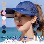 サンバイザー レディース 送料無料 つば広 ワイド 帽子 ハット UVカット帽子 つば広 日焼け止め対策 通勤 ゴルフ スポーツ