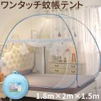 ワンタッチで設置 蚊帳テント 軽量