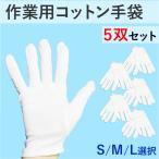 コットン手袋 5双セット S M L 作業用 綿 白 ホワイト 薄手 コットンドライバー 接客 フォーマル 精密機器 貴金属 手の保護 汚れ防止