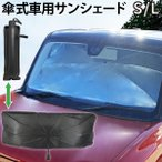 傘式 車用サンシェード 日差しカット 簡単設置 コンパクト収納 車用品 目隠し 日よけ 紫外線防止 傘タイプ サンシェード レフ板 車 便利 グッズ 送料無料
