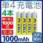 PKCELL製 ニッケル水素充電池(Ni-MH)急速充電池 単4 単四 4本 1000mAh 1.2V 繰り返し 1000回