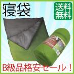 寝袋 シェラフ 適正温度6℃ 封筒型 訳ありB級品 車中泊 寝袋 車内泊 キャンプ 防寒 格安