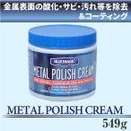 [BLUE MAGIC] METAL POLISH CREAM 549g 金属 酸化 サビ 汚れ除去 磨き剤 仕上げ剤 ホイール アクセサリー 研磨剤 コンパウンド ブルーマジック