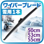雪用 ワイパー ブレード 1本 (選択:50cm / 52.5cm / 55cm)タフネス 凍結防止 高耐久 グラファイト ワイパー 消音 ワンタッチ取付 撥水ガラス対応 送料無料