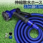 伸縮散水ホース 2.5m〜7.5m 3倍伸縮 8パターンのノズルで散水も自由自在 25FT 洗車 伸縮 コンパクト 洗車 水やり 庭 ガーデン 水まき 園芸 ガーデニング