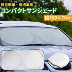車 サンシェード フロントガラス 断熱 フロントガラスカバー 軽自動車 普通車 車 日よけ 収納ポーチつき UVカット 紫外線防止 コンパクト カーシェード