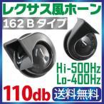 車 ホーン 12V  レクサス 純正サウンド ホーン 防水 汎用 110db 高音/低音2個セット LEXUS 車 クラクション 【162B】