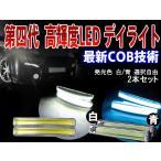 激光LEDデイライト led 高輝度COB面発光デイライトホワイト ブルー 白青 2色選択  2本 12V/24V対応【NAS-763】