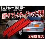 エスティマ ACR・GSR5 TCR1・2系 LED リフレクター スモール/ブレーキ連動 レッドタイプ【NAS-372】