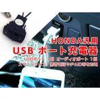 HONDAホンダ車汎用USBスイッチホールカバー USBポート/オーディオポートLED点灯機能付【ホンダNAS-302】