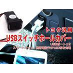 トヨタ-A toyota車汎用USBスイッチホールカバー USBポート2個LED点灯機能付 【トヨタ-A NAS-303】
