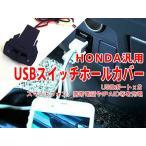ホンダHONDA車汎用USBスイッチホールカバー USBポート 2個 LED点灯機能付【ホンダNAS-303】