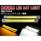 LEDデイライト led 高輝度COB面発光デイライト 2本 オレンジホワイト 連動【NAS-725S】