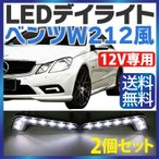 ショッピングLED LEDデイライト ベンツ W212 風 12V専用 ホワイト デイライト フォグランプ 汎用 led 防水 薄型 2個セット
