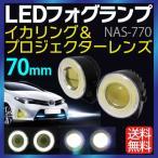 12/24V イカリング LED フォグランプ 直径70mm デイライト led fog ホワイト ブルー フォグランプ COB 汎用 防水 薄型 ledデイライト デイライト【NAS-770】