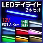 デイライト led 7色選択 デイライト COB デイライト フォグランプ 汎用 薄型 ledデイライト  埋め込み デイライト【ゆうパケット送料無料】